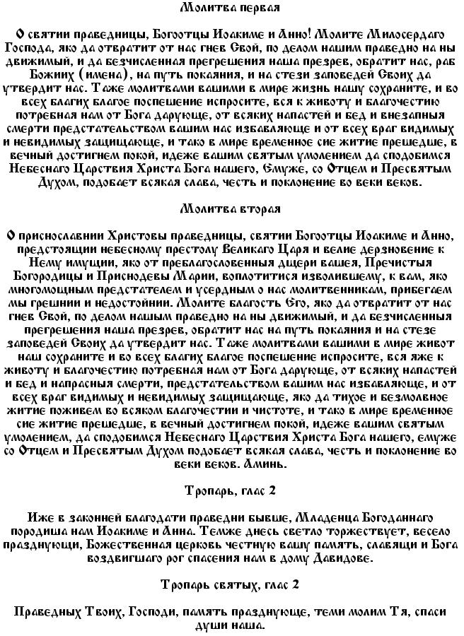 molitva_beremennost1