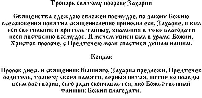 molitva_beremennost2