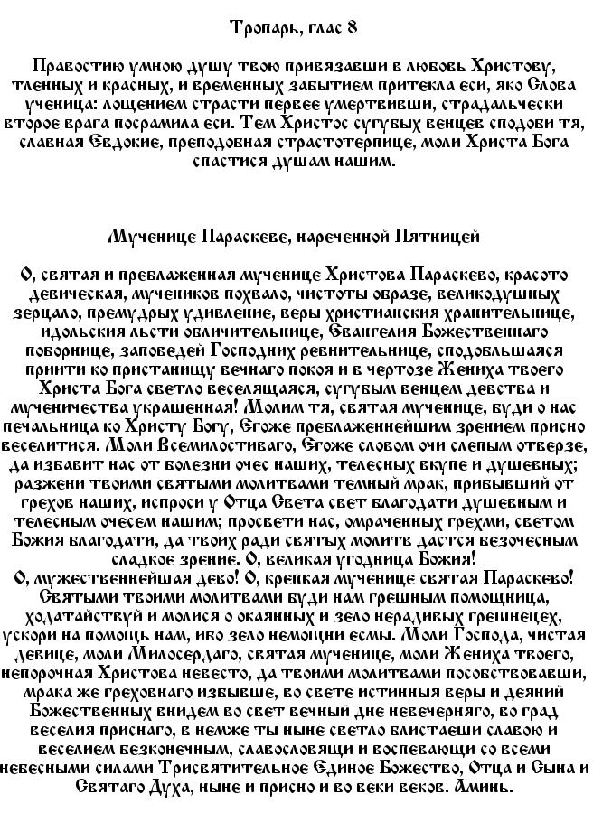 molitva_beremennost3