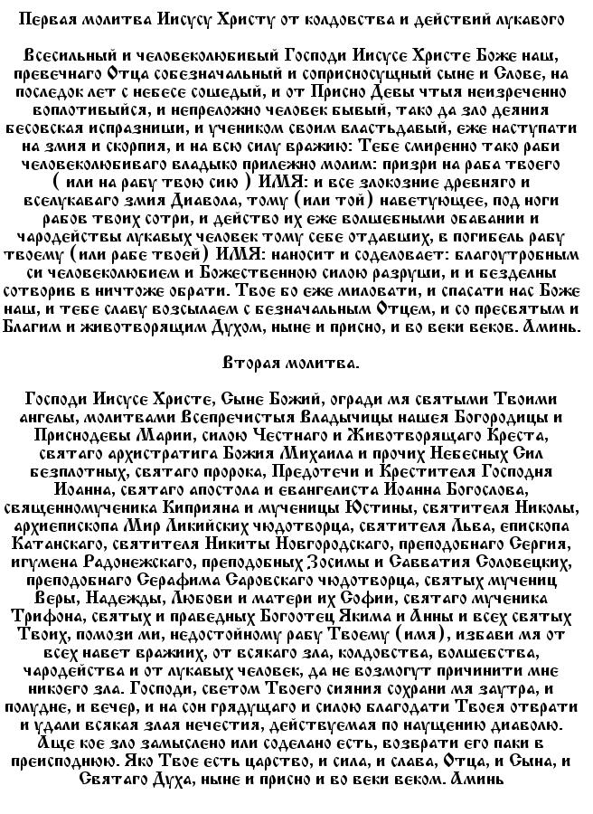 molitva_koldovstvo1
