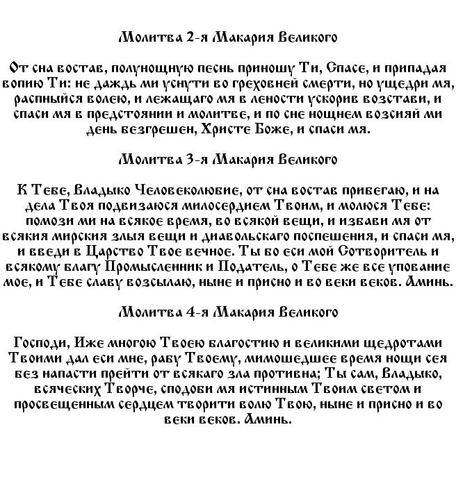 molitva_koldovstvo3
