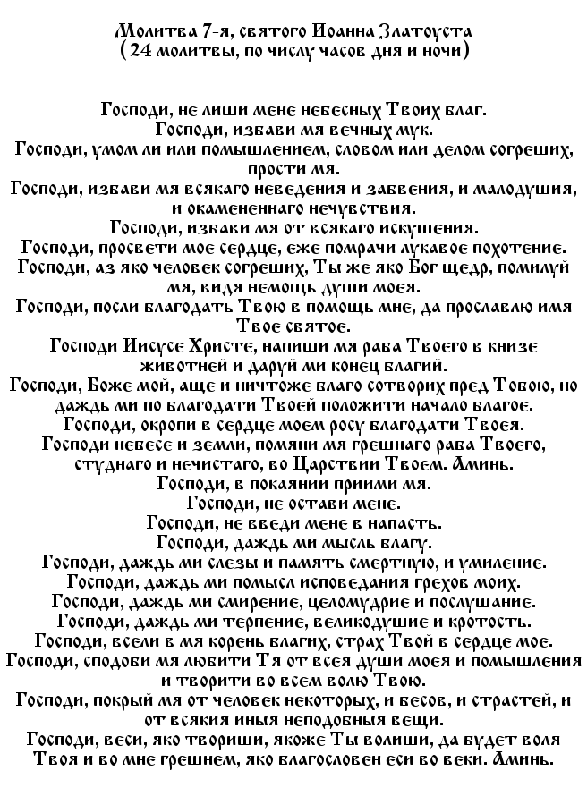 molitva_koshmar2