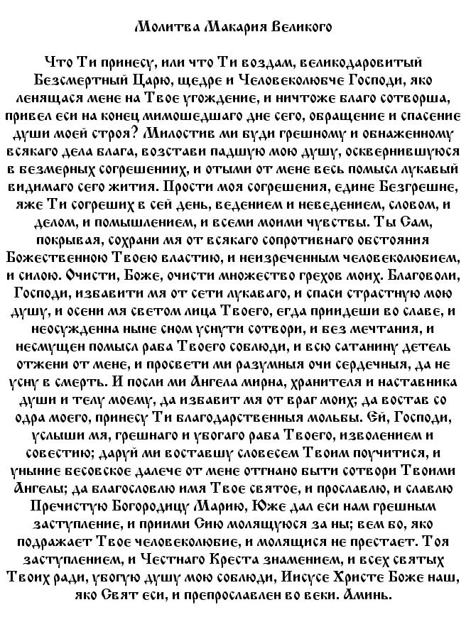 molitva_koshmar3