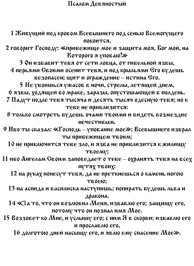 molitva_koshmar4