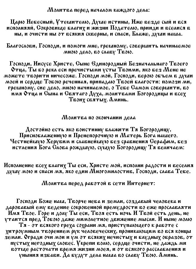 molitva_rabota1