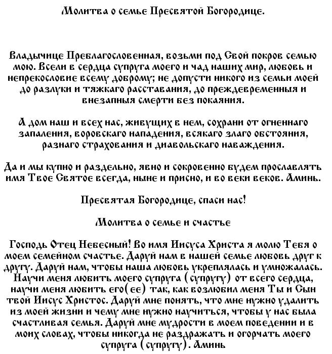 molitva_ssora1