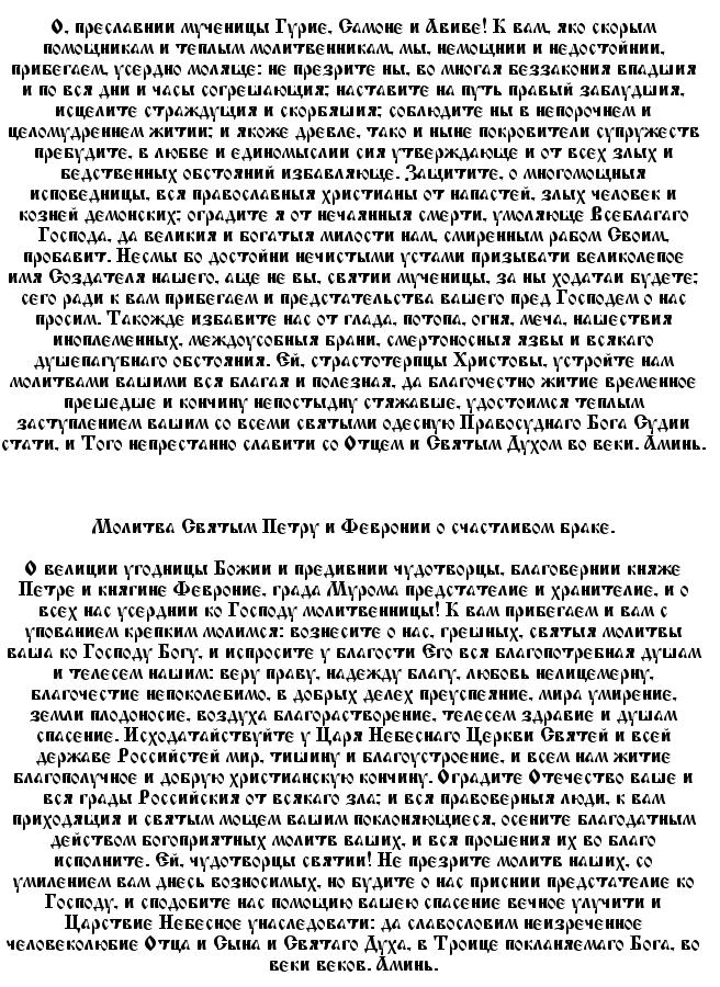 molitva_ssora2