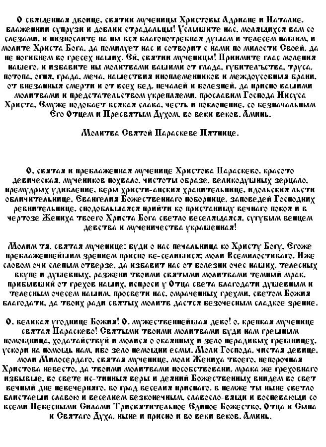 molitva_ssora3