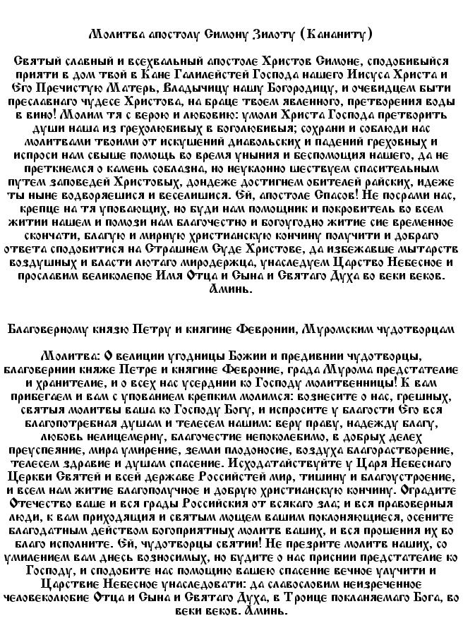 molitva_svadba3