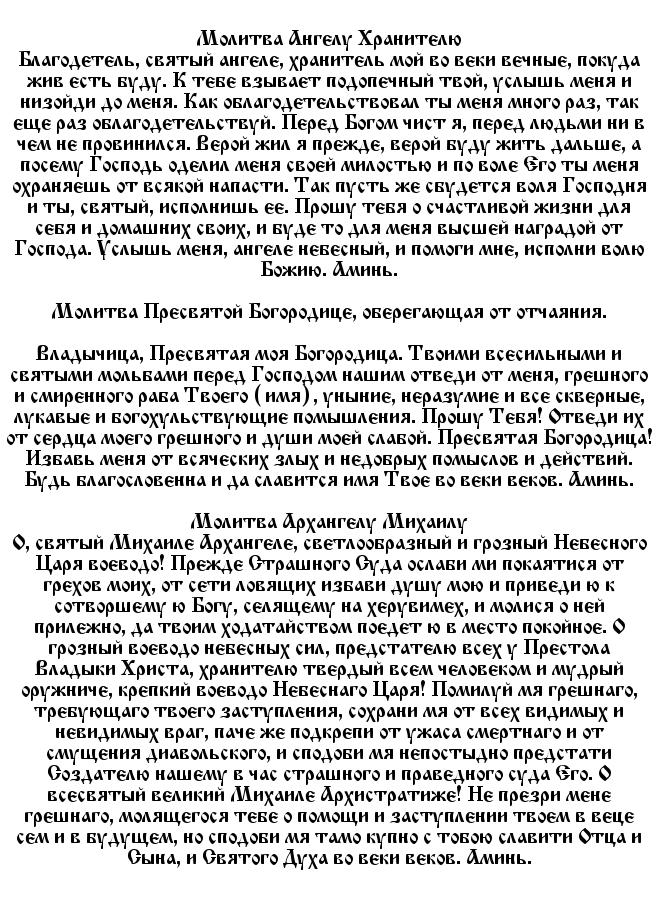 molitva_udacha1