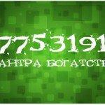 7753191 – магия, приносящая богатство