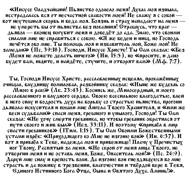 molitva_alko1