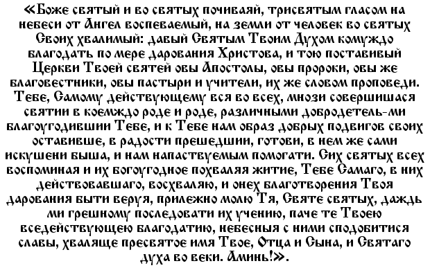 molitva_alko2