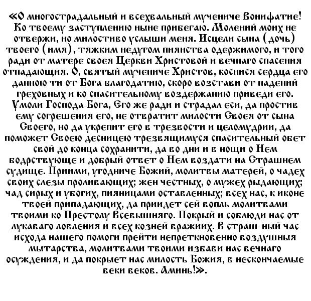 molitva_alko3