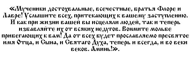 molitva_alko5