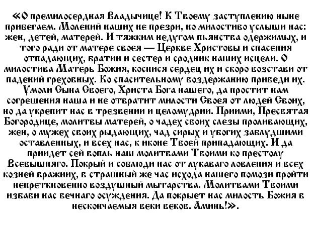 molitva_alko6