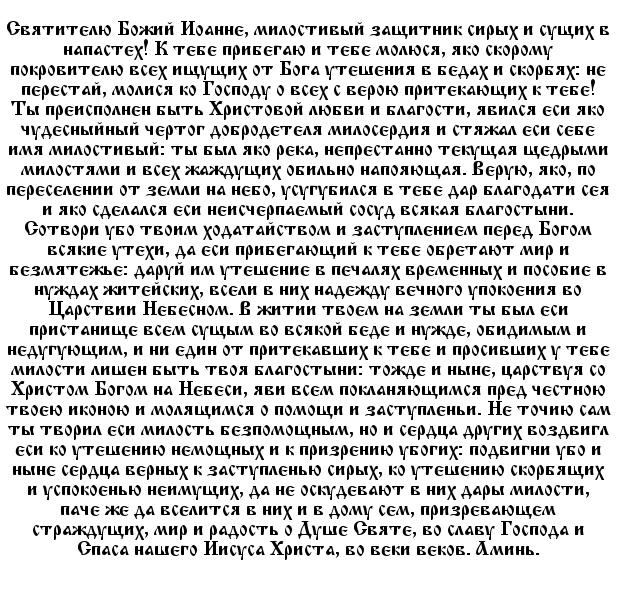 molitva_bogatstvo1