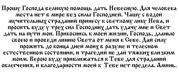 molitva_bogatstvo3