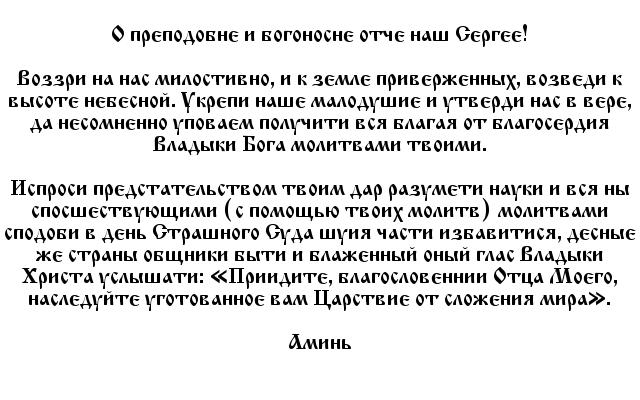 molitva_ekzamen1