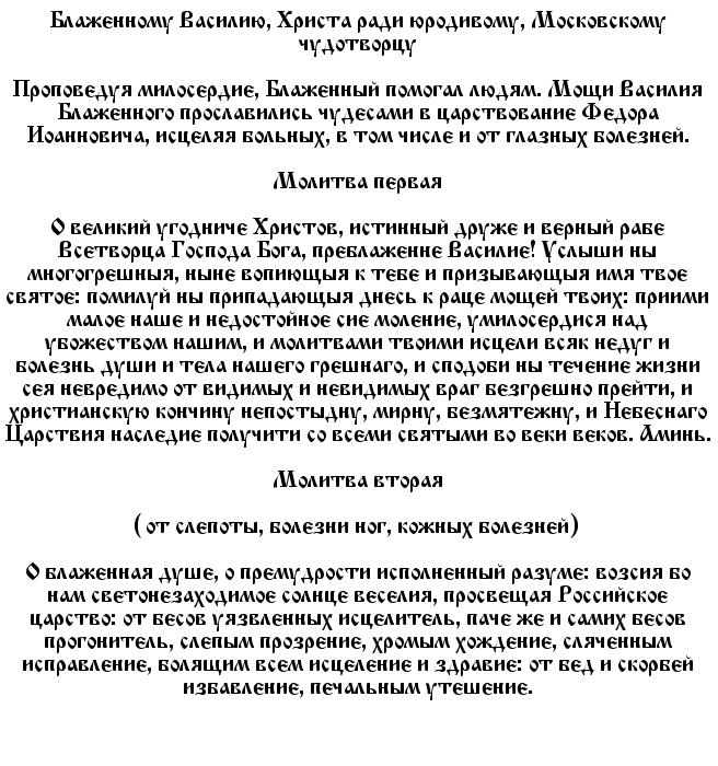 molitva_glaza3