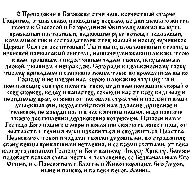 molitva_pohudenie1
