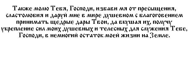molitva_pohudenie2