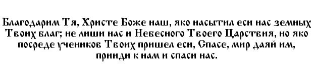 molitva_pohudenie3