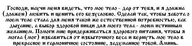 molitva_pohudenie4