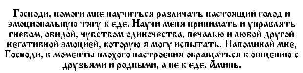 molitva_pohudenie5
