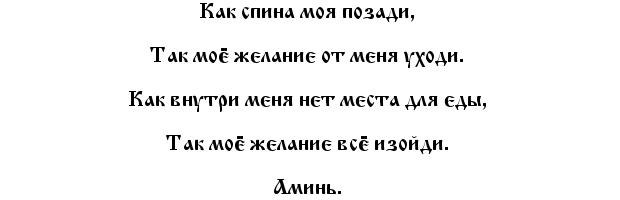 molitva_pohudenie7