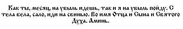 molitva_pohudenie8