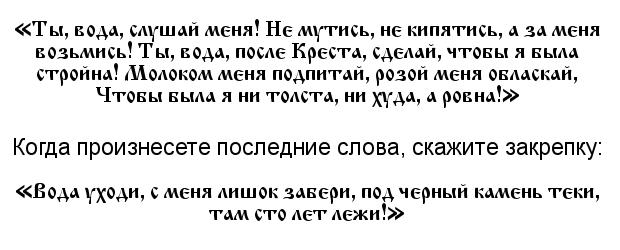 molitva_pohudenie9
