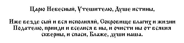 molitva_poiskraboti1