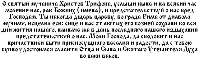 molitva_poiskraboti2
