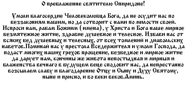 molitva_poiskraboti3