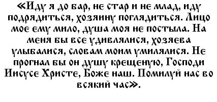 molitva_poiskraboti4
