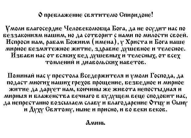molitva_spiridon6