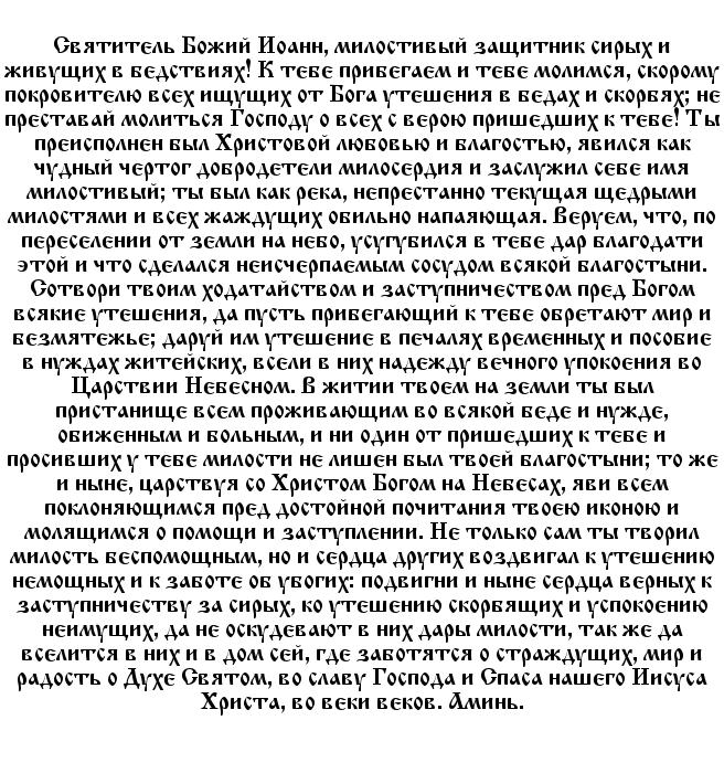 molitva_torgovlya4