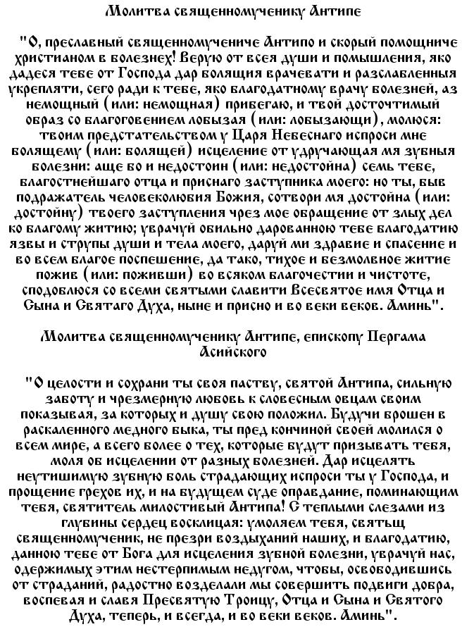 molitva_zubi1