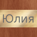 Что означает имя Юлия?