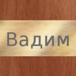 Характеристика имени Вадим
