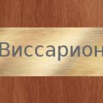 Характеристика имени Виссарион