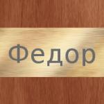 Божий дар – Федор