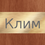 Значение имени Клим (Климентий)