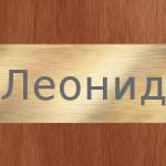 Имя Леонид - значение