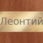 Значение имени Леонтий