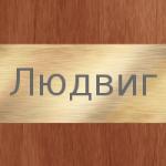 Людвиг – загадка имени