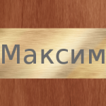 Максим – значение имени