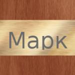 Марк – значение имени