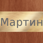 Мартин – о тайнах и значении имени